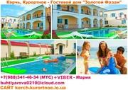 Снять жилье Керчь частный сектор номер комната в гостевом доме